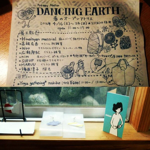 DANCING EARTH_2016